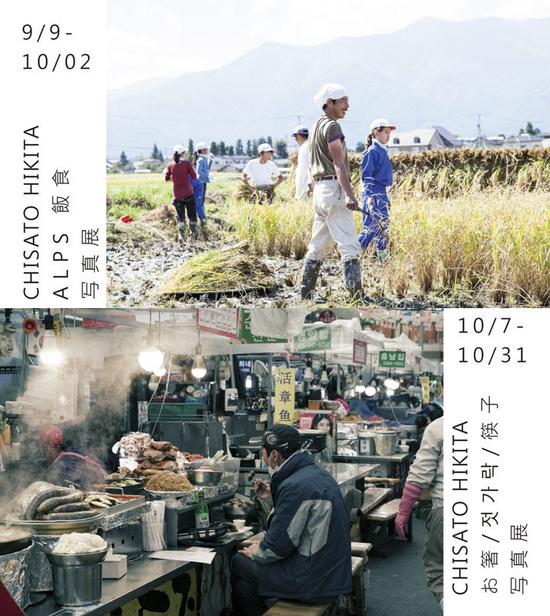 「台湾で写真展をひらいてみたら」お箸とアルプスの風景を持って、いざ台湾へ